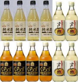 【ふるさと納税】芳醇で深い味わいが特徴のお酢セット3