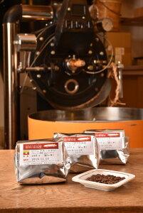 【ふるさと納税】単発コース:珈琲定期船200g×3銘柄 煎り立て自家焙煎コーヒー