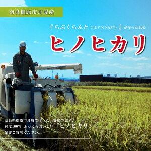 【ふるさと納税】『らぶくらふと(LUVKRAFT)』が作ったお米ヒノヒカリ10kg