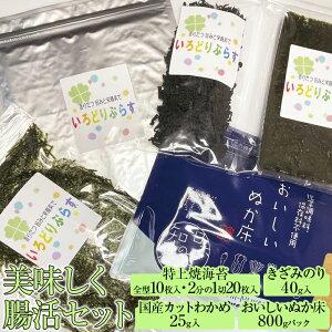 【ふるさと納税】美味しく腸活セット 焼海苔 国産わかめ ぬか床