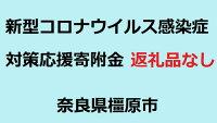(返礼品なし)新型コロナウイルス感染症対策応援寄附金(1,000円単位でご寄附いただけます)