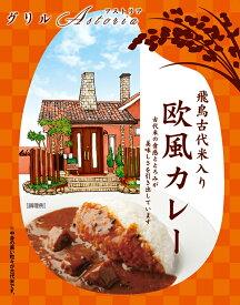 【ふるさと納税】飛鳥古代米入り欧風カレー(レトルト)6食セット