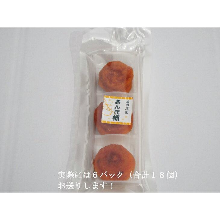 【ふるさと納税】あんぽ柿 (18個入り)