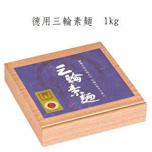 【ふるさと納税】徳用三輪素麺 1kg
