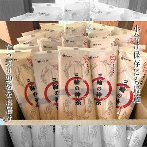 【ふるさと納税】三輪の神糸 200g(4束)×20袋