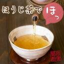 【ふるさと納税】ちょっと贅沢な自家焙煎ほうじ茶詰合せ 別製ほうじ茶 露の香(90g×3)、茎ほうじ茶(90g×3)