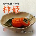 【ふるさと納税】柿姫(冷凍柿)