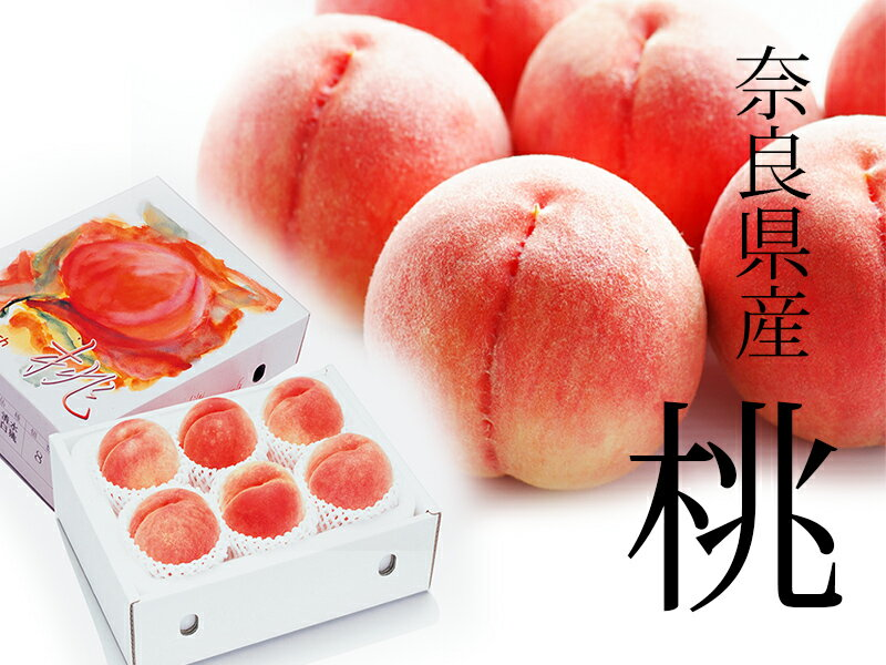 【ふるさと納税】奈良県産桃※着日時はご指定いただけません※7月中旬〜8月上旬頃に順次発送予定