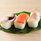 【ふるさと納税】柿の葉すし(鮭・鯖・鯛詰め合わせ)