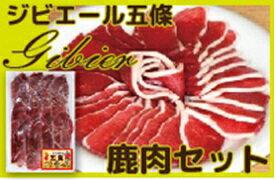 【ふるさと納税】五條産ジビエ 〜シカ肉セット600g〜 お鍋や焼き肉等に!