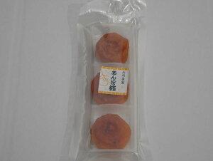【ふるさと納税】あんぽ柿※10月中旬頃から3月頃順次発送予定です