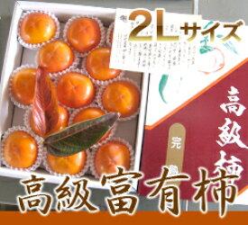 【ふるさと納税】富有柿(中玉の柿を12個入)※着日時はご指定いただけません11月中旬から12月中旬順次発送予定です