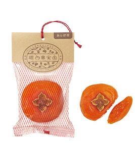 【ふるさと納税】堀内果実園 あんぽ柿セット