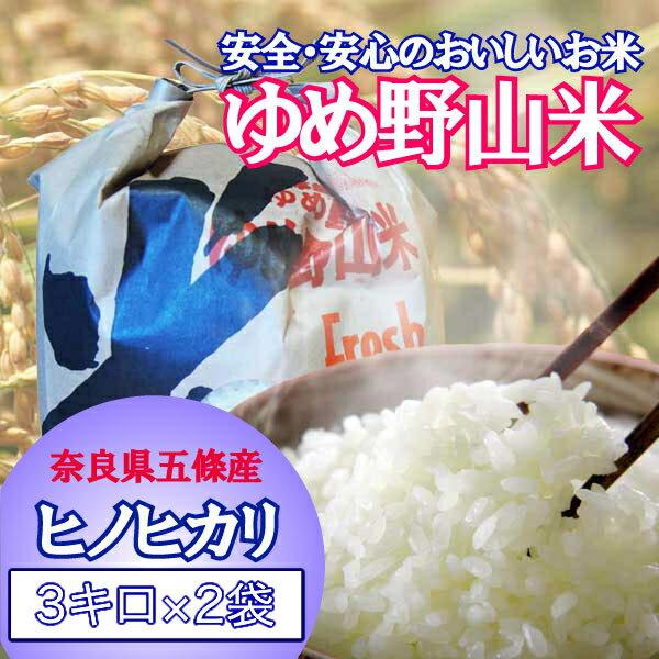 【ふるさと納税】大和五條の「ゆめ野山米」(ヒノヒカリ3kg×2袋)