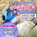 【ふるさと納税】ゆめ野山米食べ比べセット3kg×6袋(あきたこまちとヒノヒカリ)
