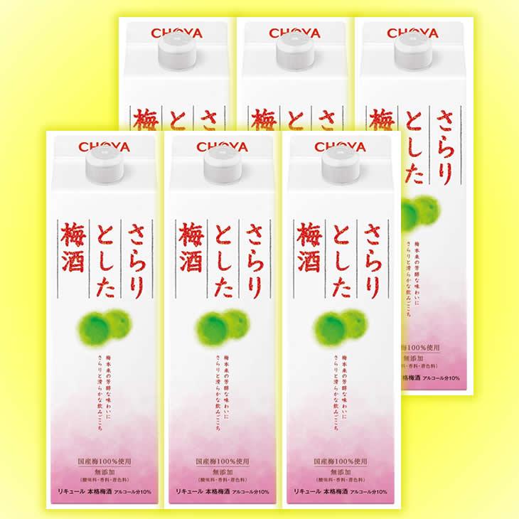 【ふるさと納税】チョーヤ さらりとした梅酒1L×6本※北海道・沖縄・離島対応不可