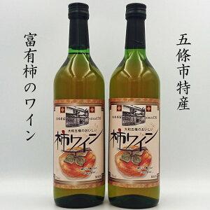 【ふるさと納税】柿ワイン720ml 2本セット