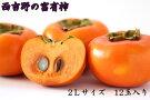 [本場の柿]奈良・西吉野の富有柿12玉入り(2Lサイズ)