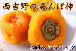 【ふるさと納税】(無添加)西吉野産のあんぽ柿(18個)※12月中旬〜1月下旬発送予定