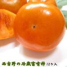 西吉野の冷蔵柿2Lサイズ12玉入り(化粧箱入り)