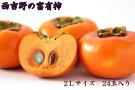 [本場の柿]奈良・西吉野の富有柿24玉入り(2Lサイズ)