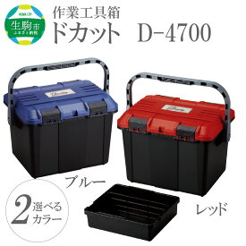 【ふるさと納税】作業工具箱 ドカット D-4700