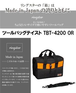 【ふるさと納税】ツールバッグテイストTBT-4200OR