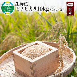 【ふるさと納税】生駒産ヒノヒカリ 令和2年産玄米 10kg(5kg×2)(中本ファーム)
