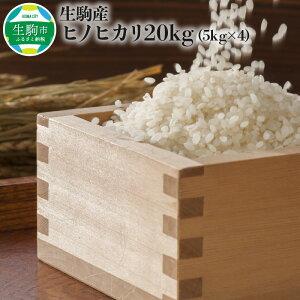 【ふるさと納税】生駒産ヒノヒカリ 令和2年産米 20kg(5kg×4)(中本ファーム)