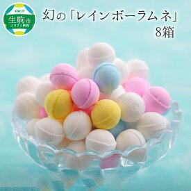 【ふるさと納税】幻の「レインボーラムネ」8箱