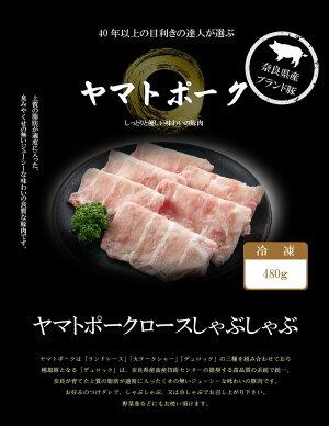 【ふるさと納税】ヤマトポークロースしゃぶしゃぶ(480g)