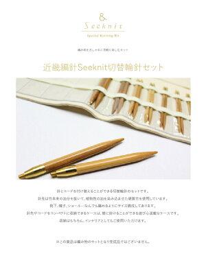 【ふるさと納税】近畿編針Seeknit切替輪針セット【数量限定】