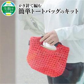 【ふるさと納税】かぎ針で編む簡単トートバッグのキット