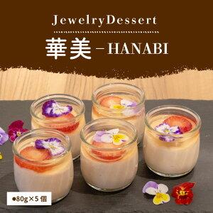 【ふるさと納税】【先行受付】JewelryDessert-華美-『HANABI』