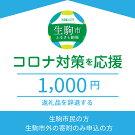 【ふるさと納税】コロナ対策を応援(返礼品なし)1000円寄附のみ申込みの方056-002