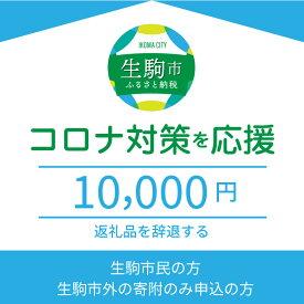 【ふるさと納税】コロナ対策を応援(返礼品なし) 1万円 寄附のみ申込みの方 056-003
