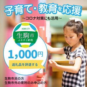 【ふるさと納税】子育て・教育を応援コロナ対策にも活用(返礼品なし)1000円寄附のみ申込みの方056-008