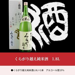 【ふるさと納税】くらがり越え純米酒1.8L