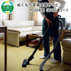 【ふるさと納税】ぬくもり家事支援サービス月1回季節(年4回)コース