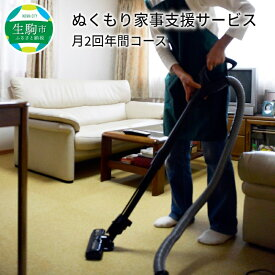 【ふるさと納税】ぬくもり家事支援サービス月2回年間コース