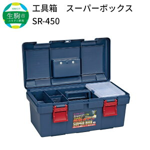 【ふるさと納税】工具箱スーパーボックスSR-450