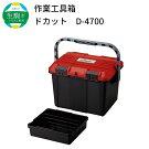 【ふるさと納税】作業工具箱ドカットD-4700