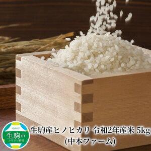 【ふるさと納税】生駒産ヒノヒカリ 令和2年産米 5kg(中本ファーム)