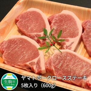 【ふるさと納税】ヤマトポークロースステーキ 5枚入り(600g)