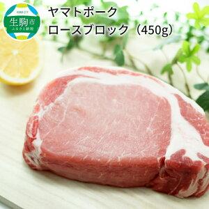 【ふるさと納税】ヤマトポーク ロースブロック(450g)