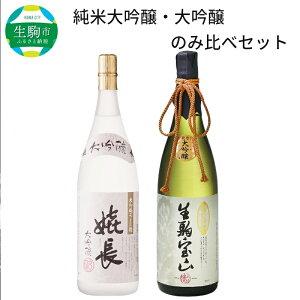 【ふるさと納税】純米大吟醸・大吟醸のみ比べセット