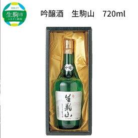 【ふるさと納税】吟醸酒 生駒山 720ml