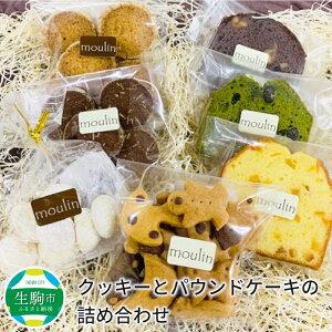 【ふるさと納税】クッキーとパウンドケーキの詰め合わせ