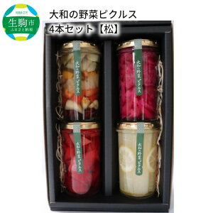 【ふるさと納税】 大和の野菜ピクルス4本セット【松】