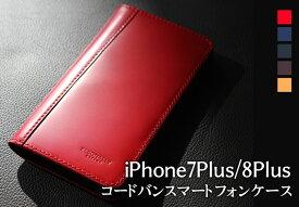 【ふるさと納税】本革コードバンスマホケースiPhone7Plus/8Plus